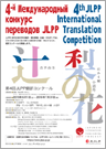 4th JLPP International Translation Competition