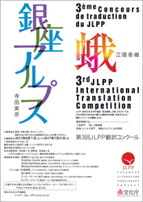 3rd JLPP International Translation Competition